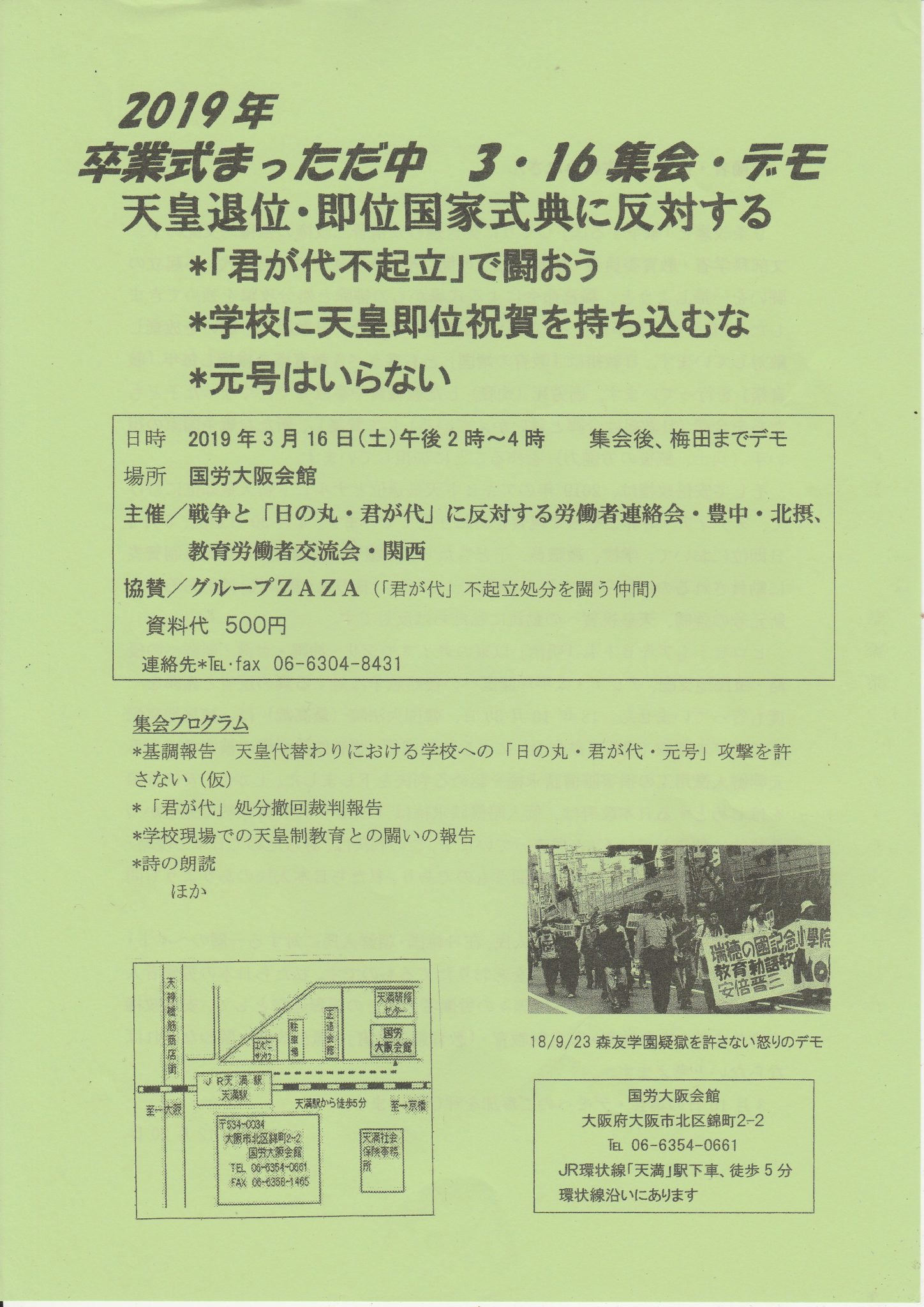 卒業式まっただ中 天皇退位・即位国家式典に反対する 3・16集会・デモ