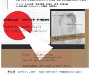 赤の上の赤-2039年の日本を語る左翼~鼎談】松尾匡・白井聡・斎藤幸平