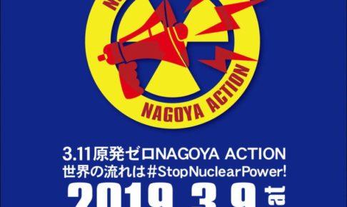 原発ゼロ NAGOYA ACTION