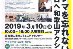 フクシマを忘れない!原発ゼロへ和歌山アクション2019
