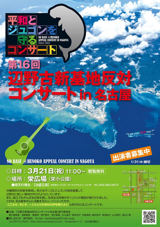 平和とジュゴンを守る 辺野古新基地反対コンサート in名古屋