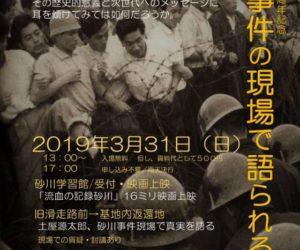 「伊達判決」60周年記念「砂川事件の現場で語られる真実」