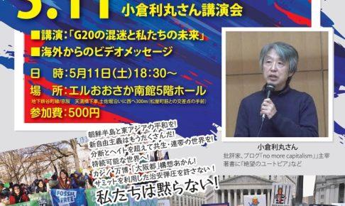 G20大阪 NO!アクション・ウイーク