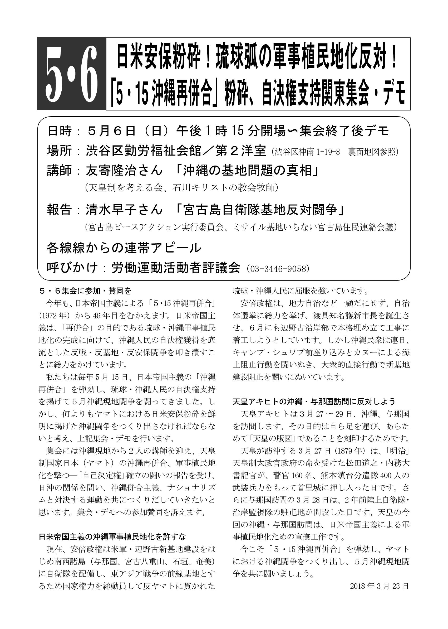 5・6「5・15沖縄再併合」粉砕、自決権支持関東集会・デモ