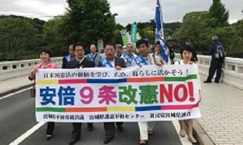 5・3憲法を活かす宮城県民集会 デモ