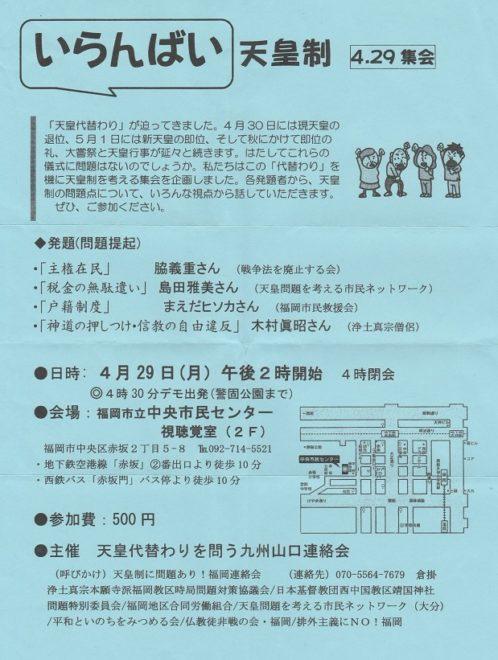 いらんばい天皇制4・29集会/福岡
