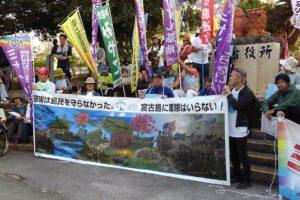 「千代田新基地陸自新基地」警備隊開隊式抗議/宮古島
