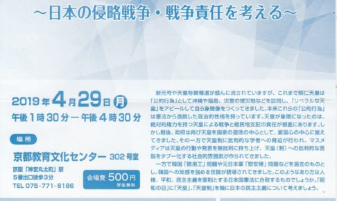 天皇代替わり問題と「昭和の日」を考える京都集会