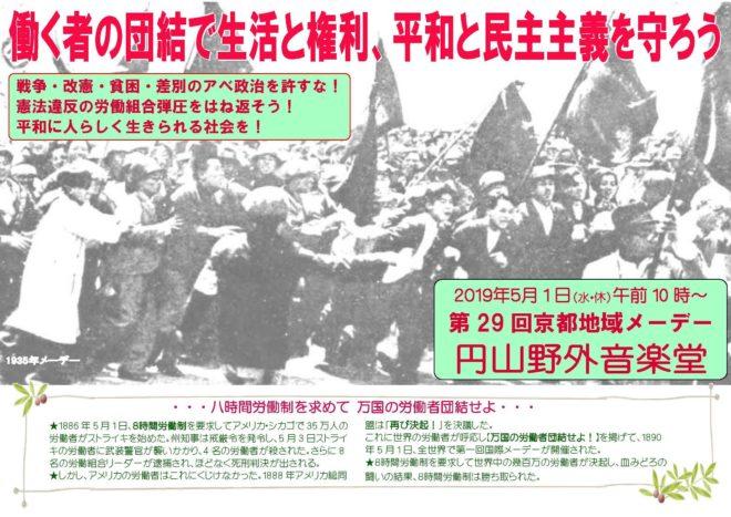 第29回京都地域メーデー 働く者の団結で生活と権利、平和と民主主義を守ろう