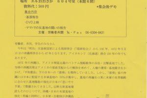 5・6沖縄連帯大阪集会・デモ