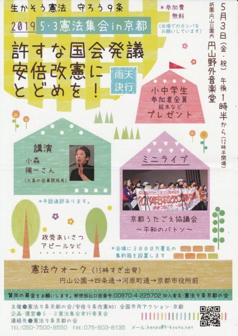 生かそう憲法 守ろう9条 2019 5・3 憲法集会 in 京都