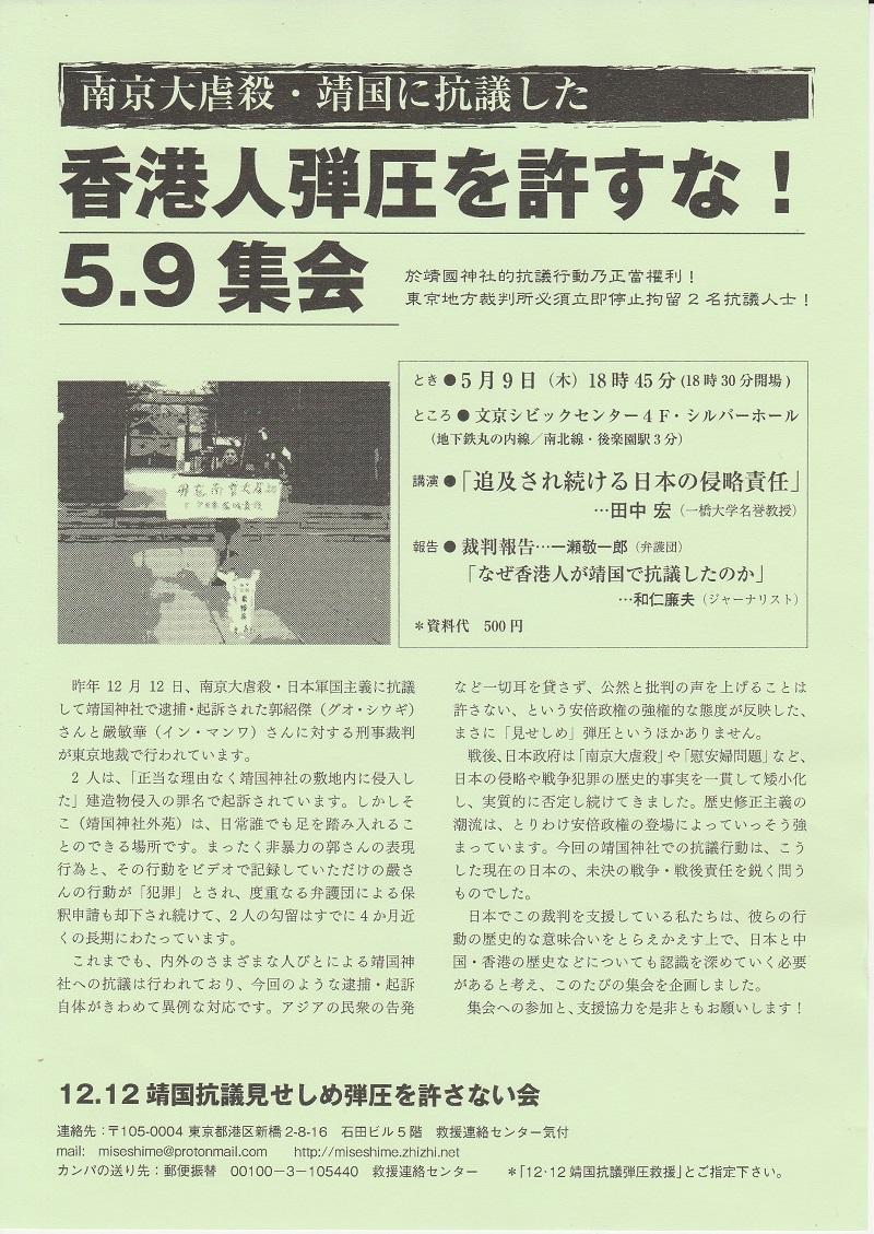 南京大虐殺・靖国に抗議した香港人弾圧を許すな!5.9集会