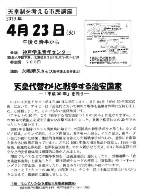 市民講座「天皇代替わりと戦争する治安国家-「平成30年」を問う