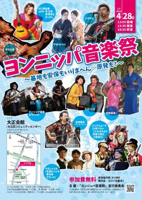 ヨンニッパ音楽祭
