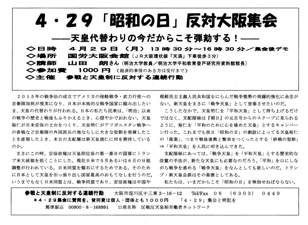 4・29「昭和の日」反対 大阪集会