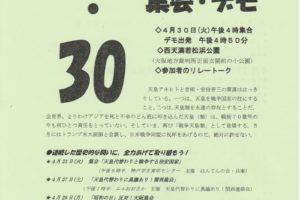 4・30天皇退位反対!集会・デモ