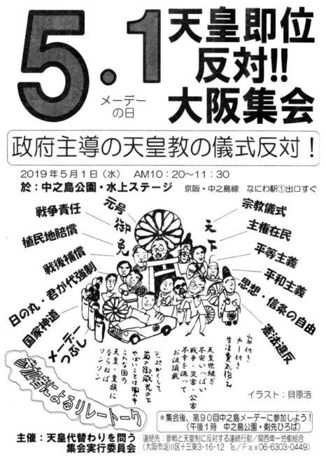 5.1天皇即位反対 大阪集会-政府主導の天皇教儀式(剣爾等承継の儀・即位後朝見の儀)反対!
