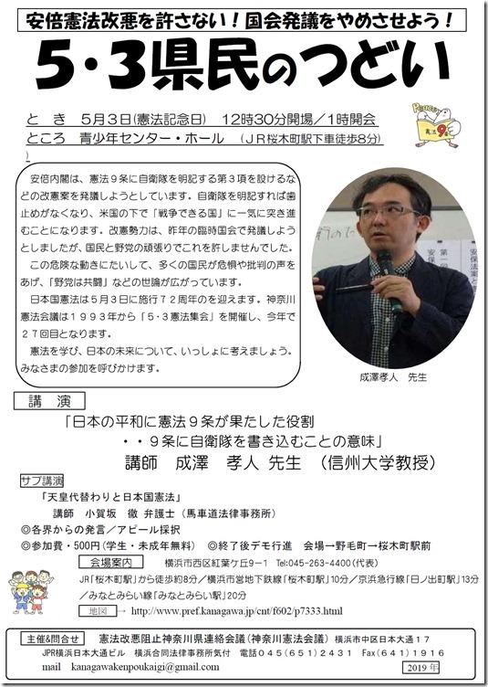 安倍憲法改悪を許さない!国会発議をやめさせよう!5・3県民のつどい/横浜