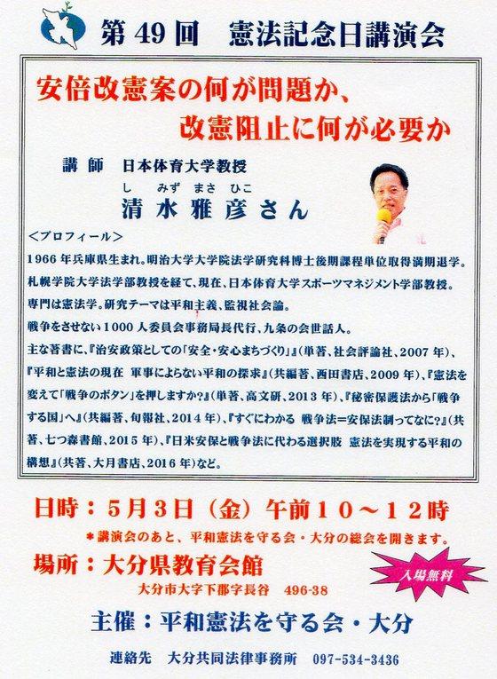 平和憲法を守る会・大分第49回憲法記念日講演会