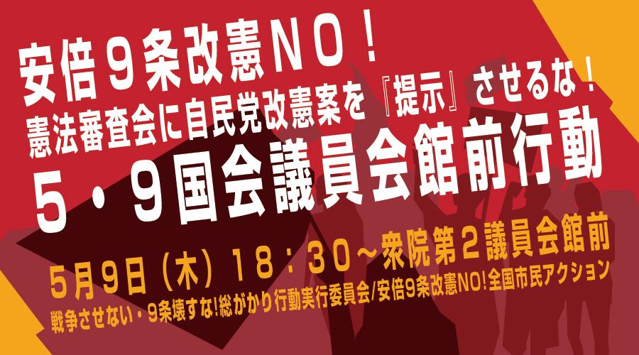安倍9条改憲NO!憲法審査会に自民党改憲案を『提示』させるな!5・9国会議員会館前行動