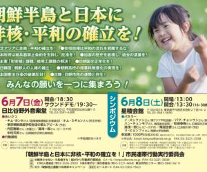 「朝鮮半島と日本に非核・平和の確立を!」市民連帯行動