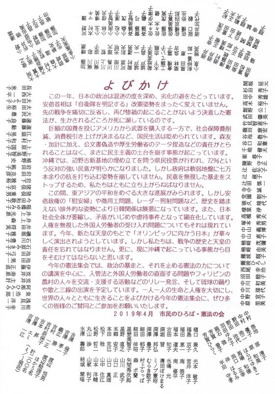 2019 立川憲法集会 生かそう平和憲法!戦争のない世界をともに!