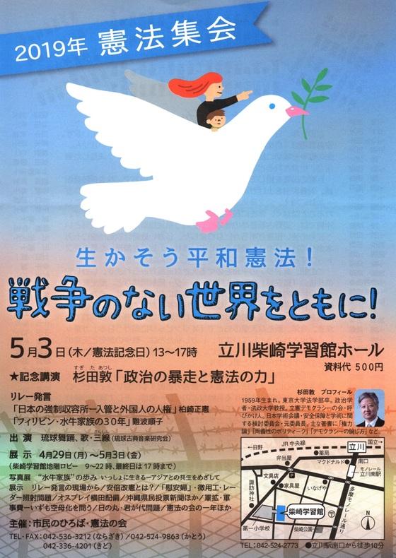 2019年憲法集会 生かそう平和憲法!戦争のない世界をともに!立川市