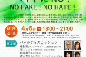 『ヘイト・スピーチ法研究原論』出版記念会 フェイクにNO! ヘイトにNO!