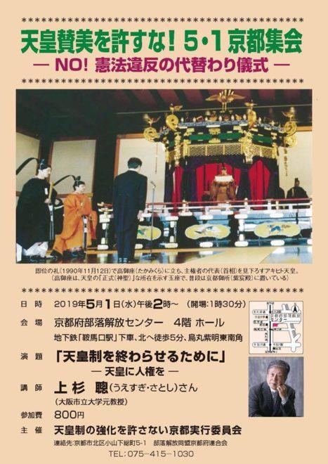 天皇賛美を許すな!5・1京都集会―NO! 憲法違反の代替わり儀式