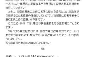 9条の会・熊谷 憲法記念日 憲法改悪反対アピール行動