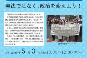 5・3憲法集会「憲法ではなく、政治を変えよう」/札幌