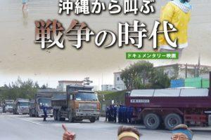 映画「沖縄から叫ぶー戦争の時代」