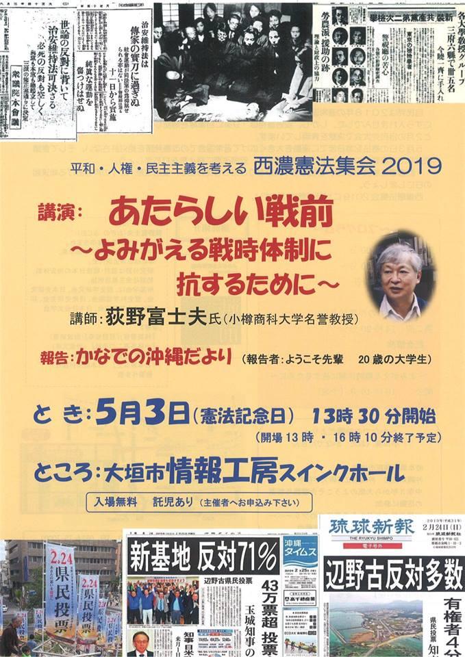 平和・人権・民主主義を考える 西濃憲法集会2019