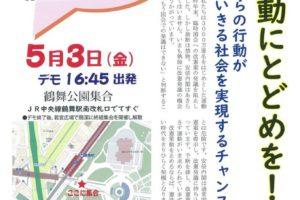 「改憲策動にとどめを!」5・3市民デモ