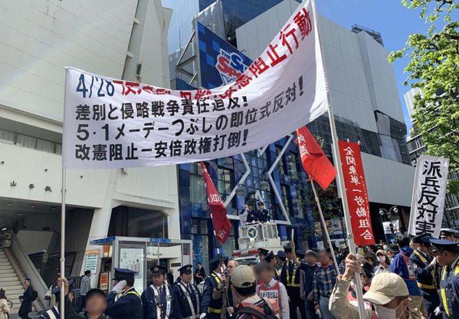4.28 反天皇制・反戦・改憲阻止行動