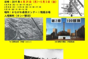 731部隊・100部隊・毒ガス戦 パネル展とミニ講演/横浜