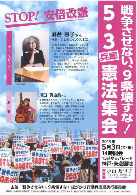 戦争させない、9条壊すな!5・3 兵庫憲法集会