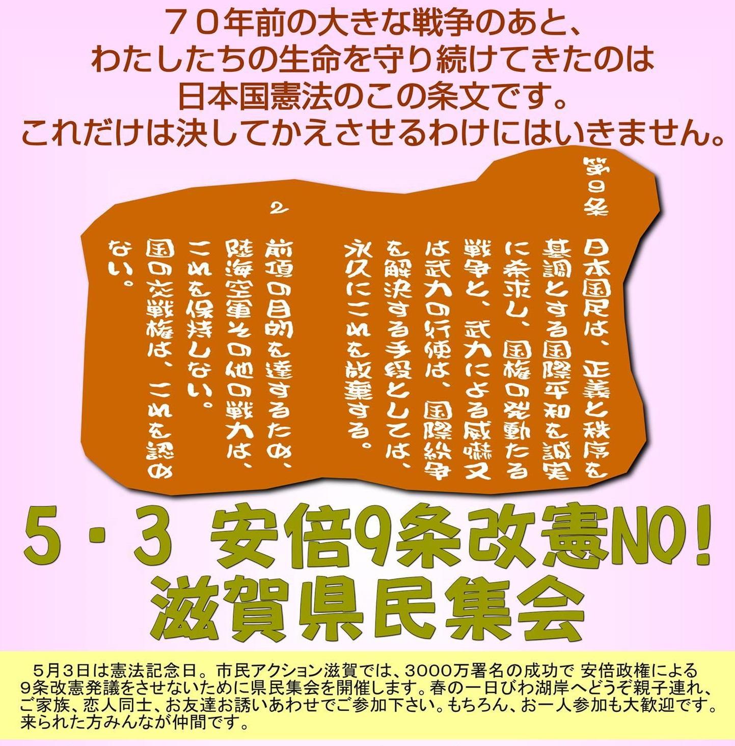5.3安倍9条改憲NO!滋賀県集会 デモ