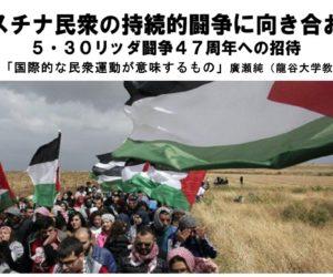 リッダ闘争47周年記念集会・東京