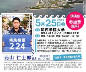 沖縄が問う 日本の民主主義/西宮市