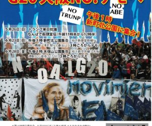 G20大阪No!アクション・ウイーク チラシ