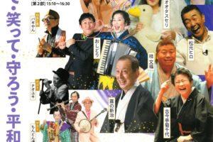 芸人9条の会 第9回公演