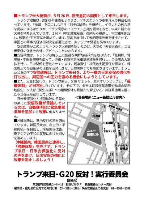 トランプ来日・天皇会談反対!5・25集会&デモ