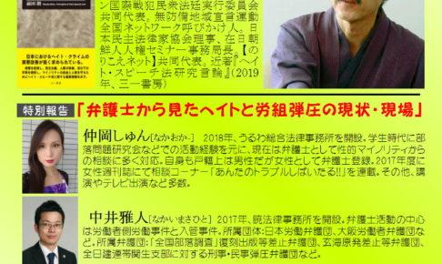 組合弾圧と闘うための大学習会へぜひご参集を!前田先生