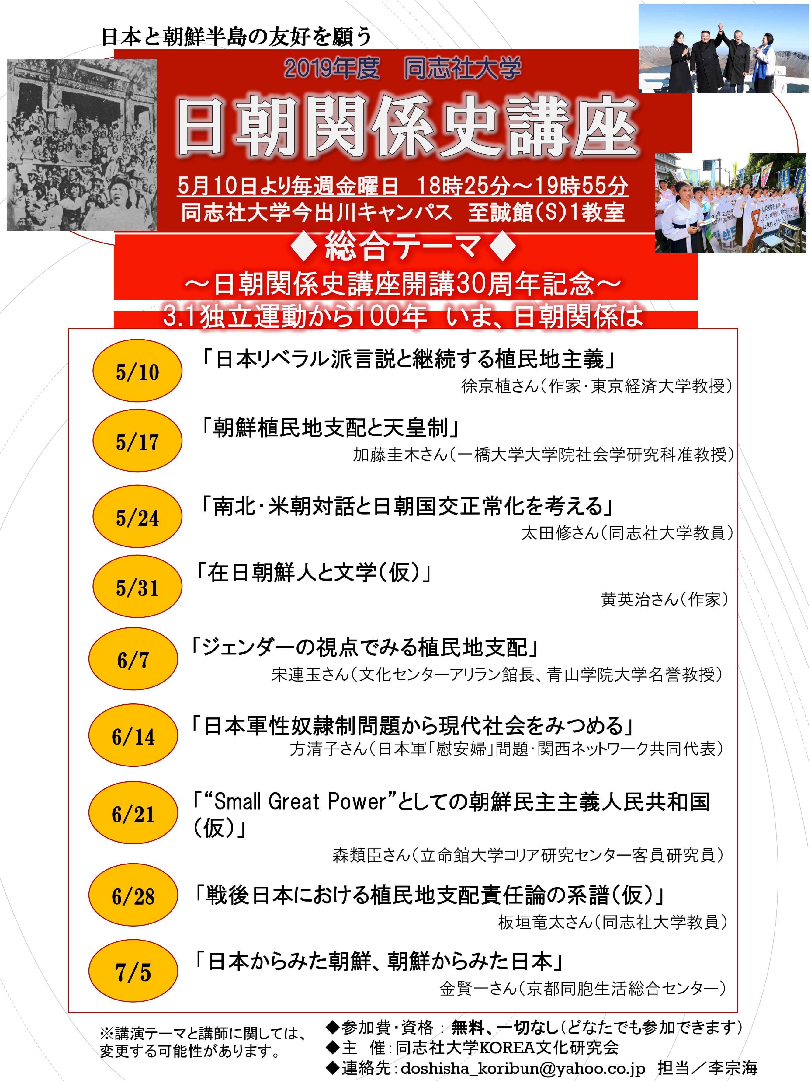 2019年度 同志社大学 日朝関係史講座