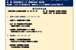 日本の民主主義を問う|日本は本当に独立国家・民主国家なのか