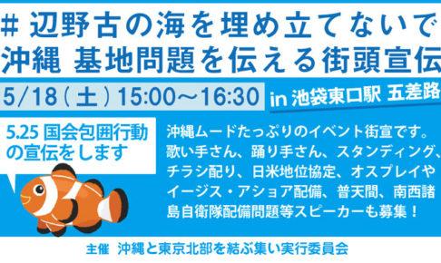 #辺野古の海を埋め立てないで 沖縄 基地問題を伝える街頭宣伝/池袋