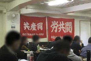 2016 共産同(統一委)東京政治集会
