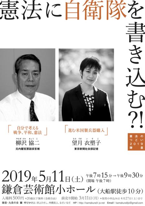 鎌倉・九条の会 憲法のつどい2019鎌倉「憲法に自衛隊を書きこむ?!」