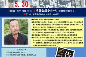 蓮池透さん講演会 日本で原発を再稼働してはいけない3つの理由